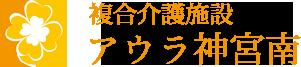 名古屋市熱田区の老人ホーム、複合介護施設アウラ神宮南
